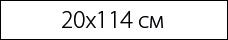 формат плитки TRINIDAD R 20X114
